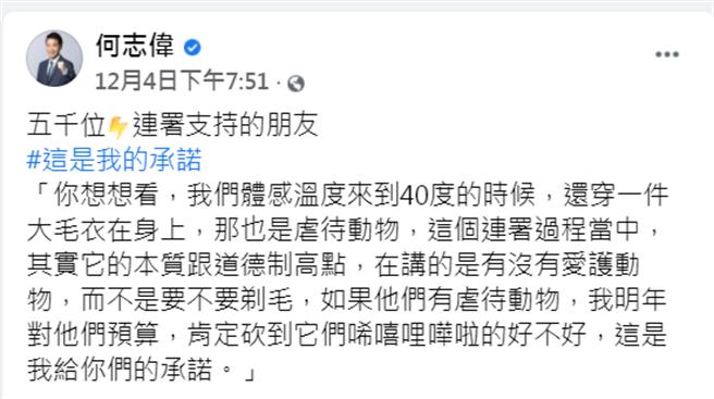 何志偉表示,如果真有虐待動物,明年肯定砍預算。(圖/摘自何志偉臉書)