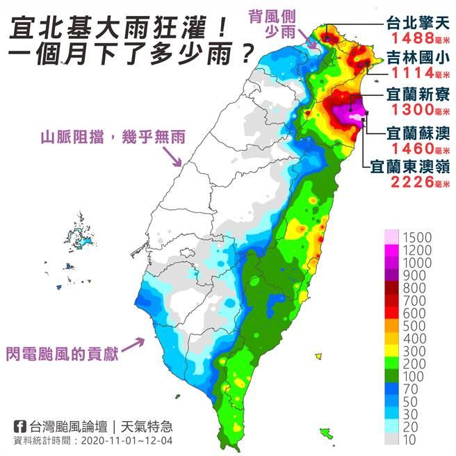宜蘭累積雨量驚人,水氣豐沛加上地形,是最主要原因。(翻攝颱風論壇臉書)