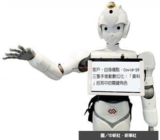 新型態智慧科技 加速企業轉型發展