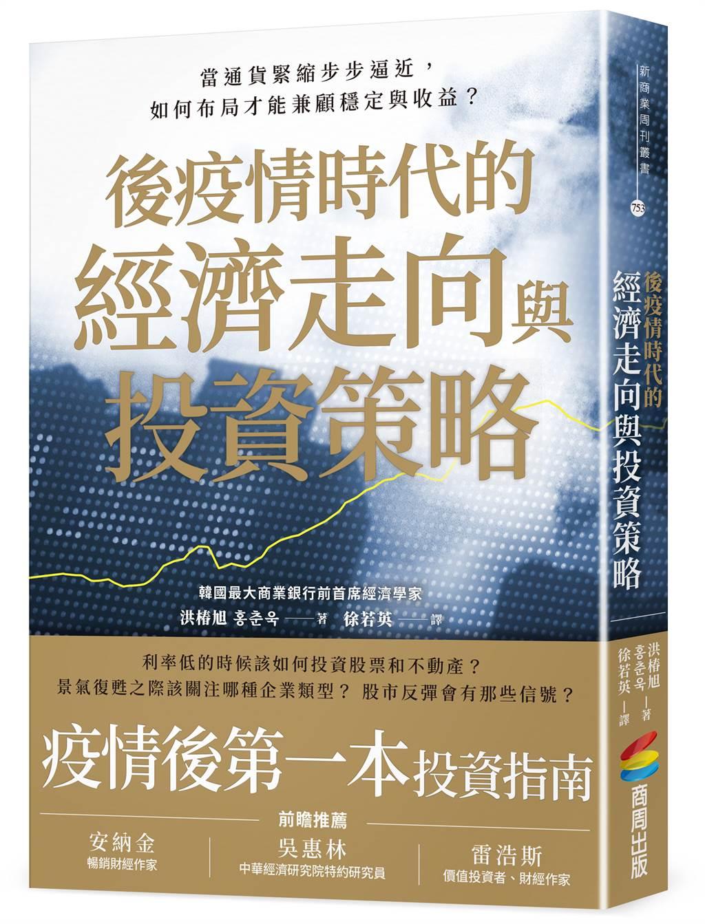 《後疫情時代的經濟走向與投資策略》/商周出版