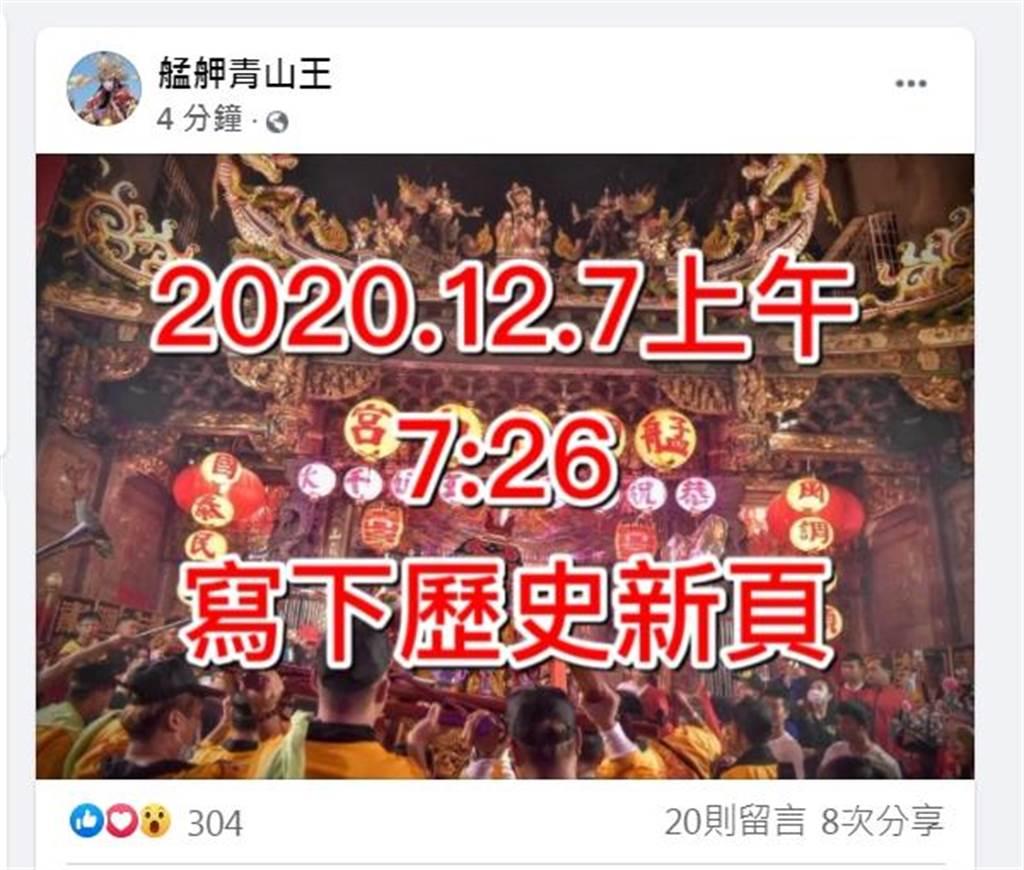青山宮遶境活動7日上午正式結束。(圖/摘自艋舺青山王臉書)