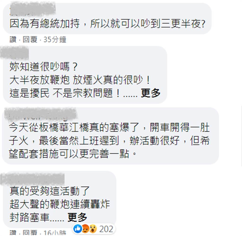 青山宮活動擾民,網友湧入蔡英文臉書抱怨。(圖/摘自蔡英文臉書)