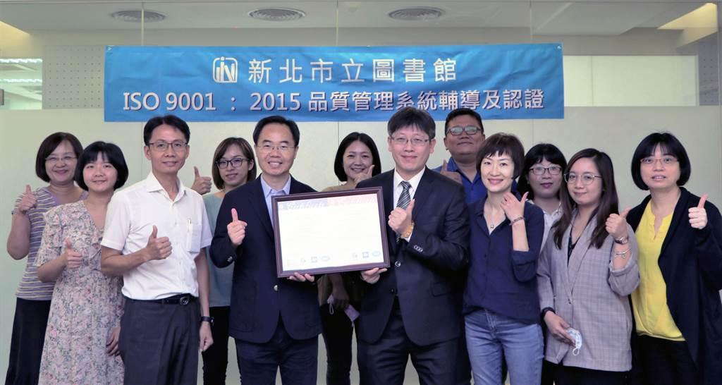 新北市立圖書館日前通過ISO9001國際品質管理認證,創新閱讀服務接軌國際標準,再獲肯定。(新北市立圖書館提供)
