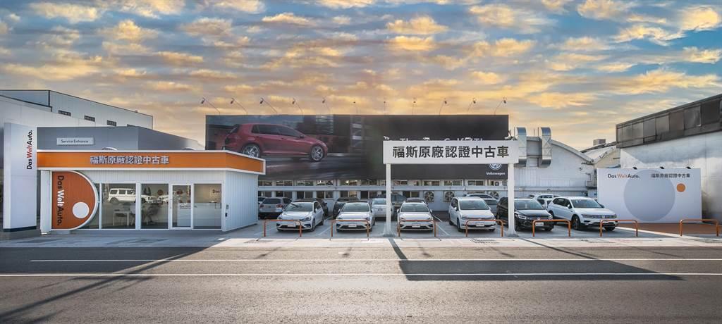 Das WeltAuto.福斯原廠認證中古車雙喜迎新 提供全新網站和雙據點 帶來最佳顧客體驗