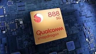 辣3C》預定2021旗艦地位 高通Snapdragon 888晶片發表