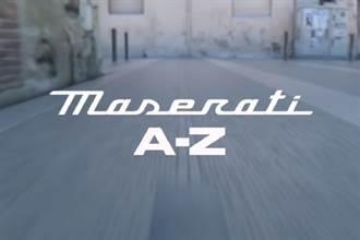 Maserati推出一支很「耐克」的形象影片:from A to Z