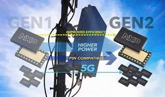 恩智浦推第二代射頻多晶片模組 擴展5G基礎建設領導地位