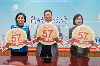 新竹縣人口突破57萬 楊文科以「五支箭」朝60萬人口邁進