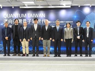 5年投入80億 蔡政府成立量子科技國家隊