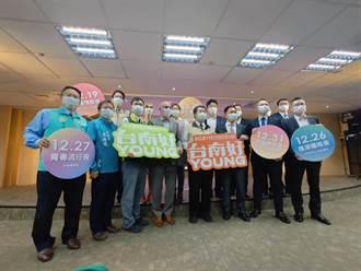 2021台南市耶誕跨年第二波卡司出爐 林宥嘉領銜開唱