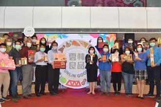 雲林良品上場 台北國際食品展前民眾先嘗為快