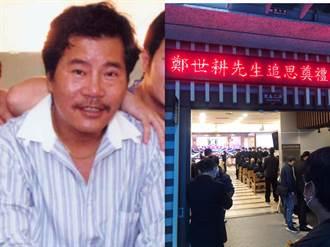 《濟公》導演鄭少峰告別式 「包青天」現身送老友最後一程