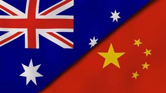 關鍵資源急萎縮!北京對澳洲出重手 經濟殘酷現實曝光