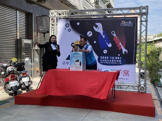 自由路五金電料商圈即日起也展開「歲末年終特賣會」系列活動由「台中黑手黨狂歡節」一元競標拍賣活動揭開序幕。(馮惠宜攝)