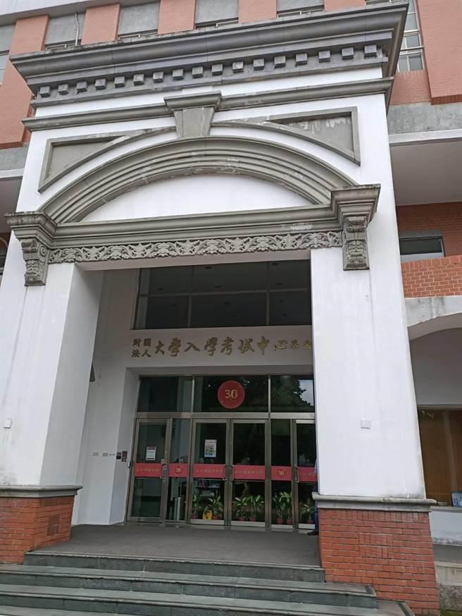 大考中心(簡立欣攝)