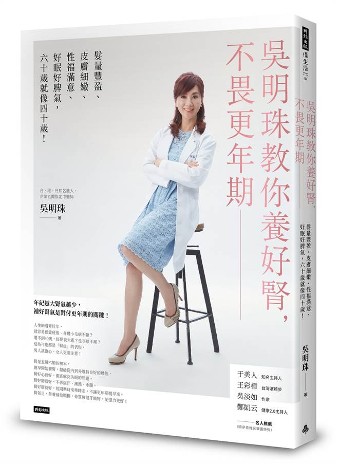 《吳明珠教你養好腎 不畏更年期》書封(圖/時報出版提供)