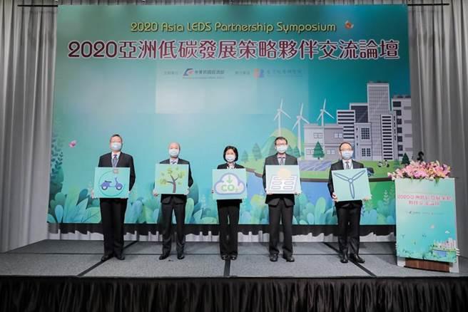 (2020亞洲低碳發展策略夥伴交流論壇開幕儀式。圖/經濟部提供)