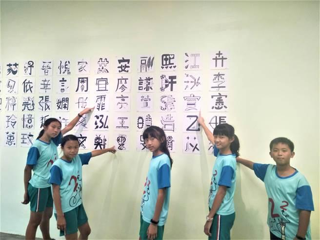 台中市西屯國小介紹百家姓,透過文字的藝術創作品,進行一場玩字遊戲。(盧金足攝)