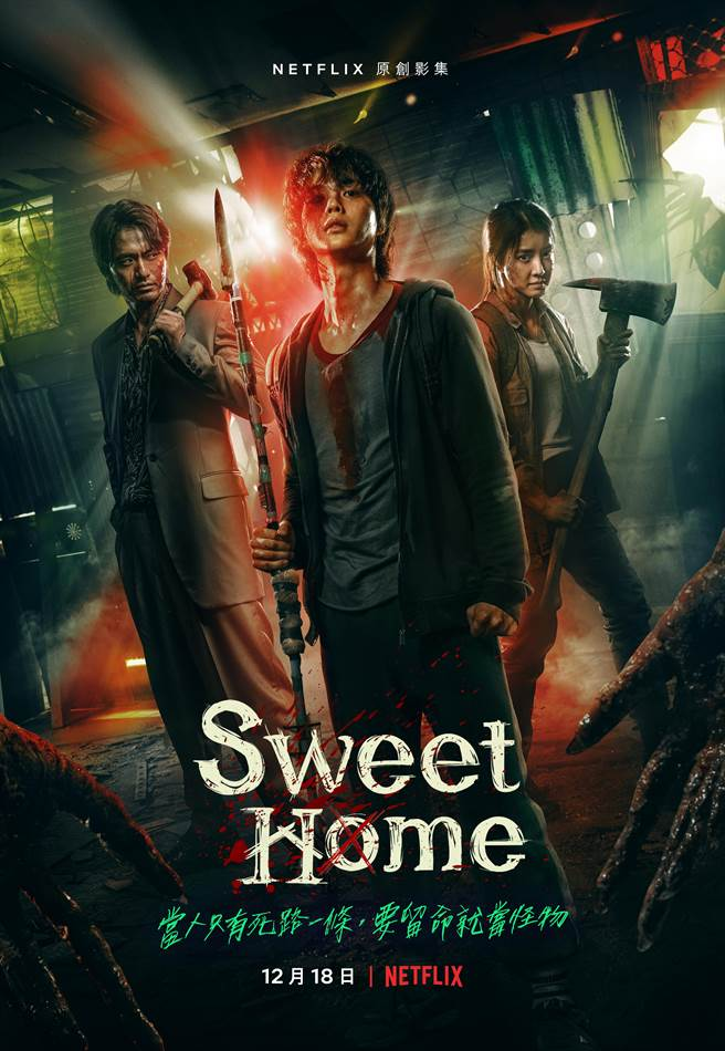 《Sweet  Home》官方海報。(Netflix提供)
