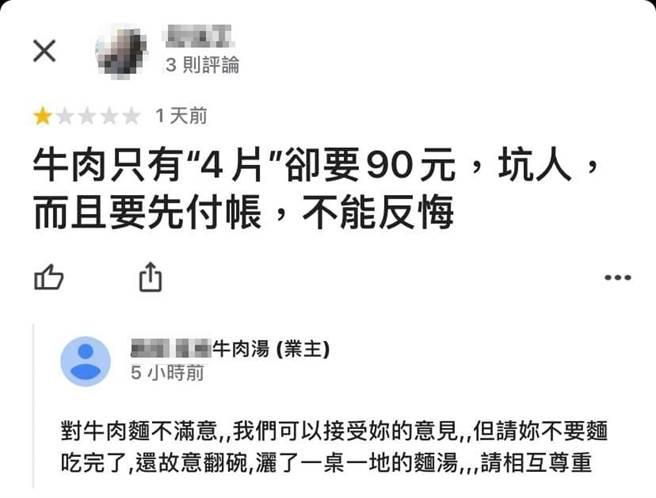 事後店家發現女客人在Google評論中抱怨「牛肉片只有4片,卻要90元,坑人且要先付帳,不能反悔。」並用高EQ回應。(摘自新竹大小事)