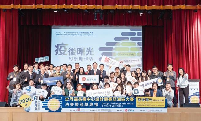 台壽總經理莊中慶出席「2020-2021史丹福長壽中心設計競賽亞洲區大賽」頒獎典禮,與三支優勝學生團隊合影。圖/台壽提供