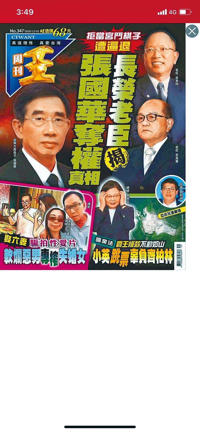 周刊王獨家採訪2位有40年資歷的老長榮人。(周刊王提供)