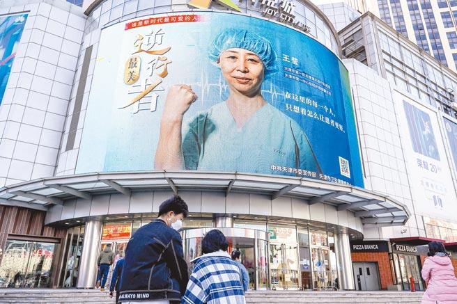 天津商業中心戶外廣告螢幕播放抗疫一線醫護人員「最美逆行者」影像。(中新社資料照片)