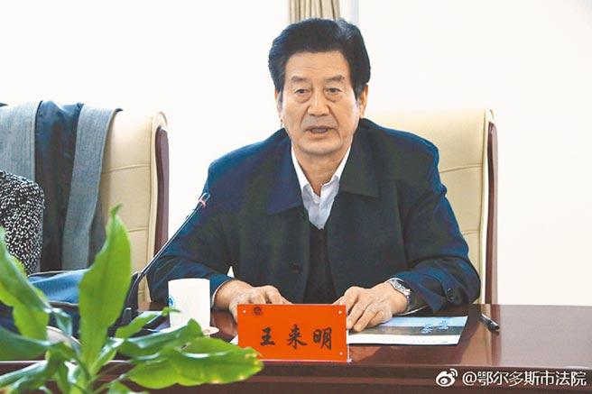 內蒙古自治區公安廳原黨委副書記、副廳長王來明有違法嫌疑,目前正接受大陸監察單位調查。(取自微博@鄂爾多斯市法院)