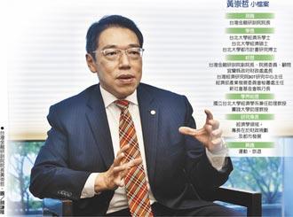 金融研訓院院長黃崇哲:投資台灣,把錢留下來 重建公債市場時機到了
