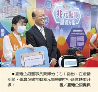 疫後企業振興臺灣企銀3個月助逾8千家