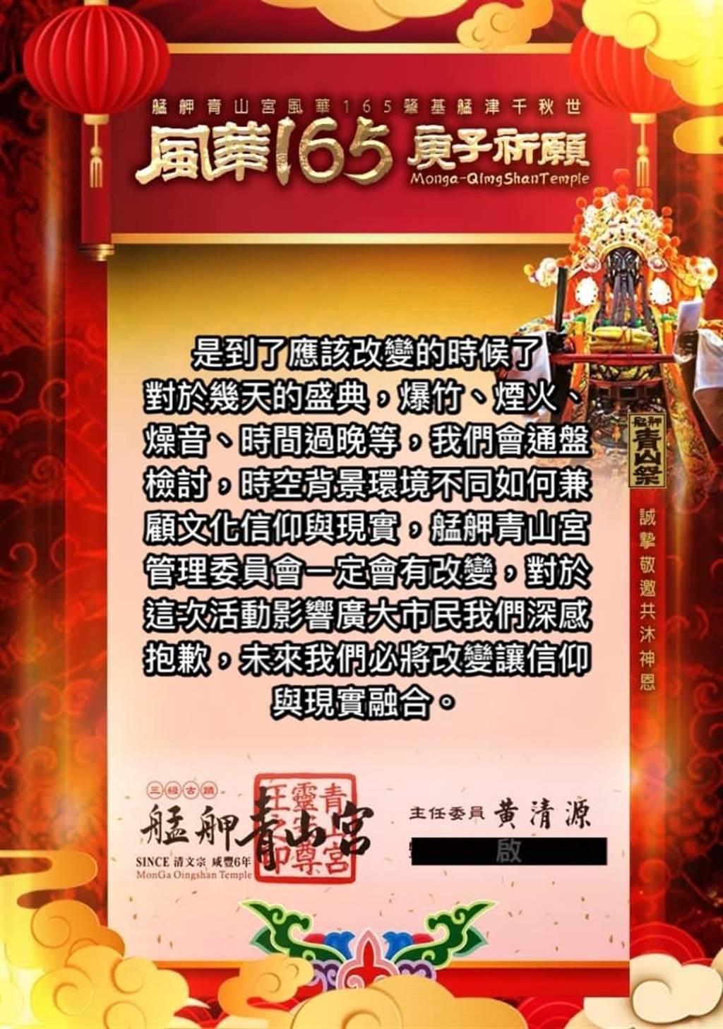艋舺青山祭引發民怨,青山宮致歉承諾改進。(圖/摘自艋舺青山王臉書)