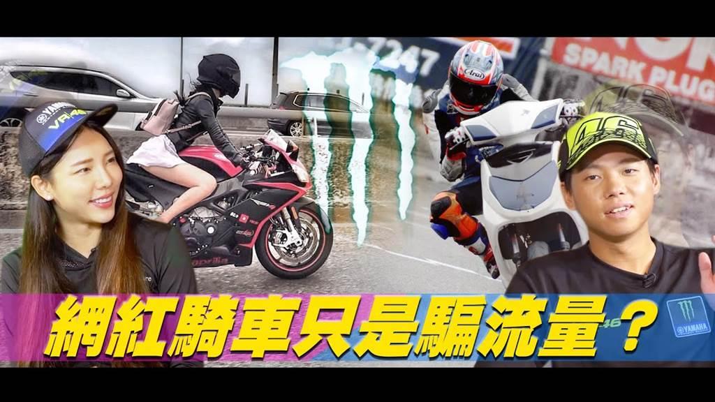 網紅騎車騙流量?他們比你想像的更愛騎車! feat. 王晨飄|賴鴻麟