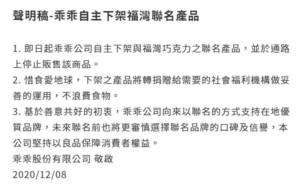 乖乖今日在臉書發出聲明稿,表示將自主下架與福灣巧克力之聯名產品。(圖截自乖乖臉書)
