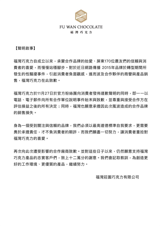 福灣在臉書發出聲明。(取自福灣臉書)