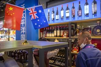 頭條揭密》得了便宜別想賣乖 陸抵住澳葡萄酒軟肋不會放手
