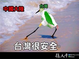 民进党将开国家安全研讨会 孙大千:台湾安全根本毁在民进党手里