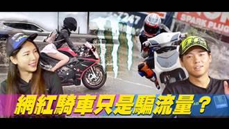 網紅騎車騙流量?他們比你想像的更愛騎車! feat. 王晨飄|賴鴻麟|Monster Energy