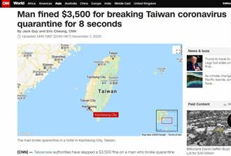 地表最嚴防疫!離房8秒罰10萬 CNN讚嘆台灣