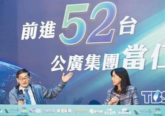 中時專欄:施威全》華視搶52頻道 黑手染指公廣