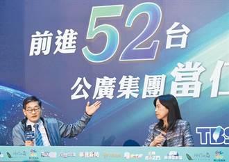 52台卡位戰 華視總經理:一切還在進行中
