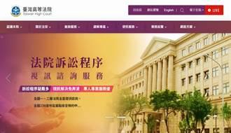 高院官網改版 司法活動線上直播