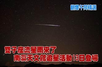 雙子座流星雨來了 南瀛天文館追星活動13日登場