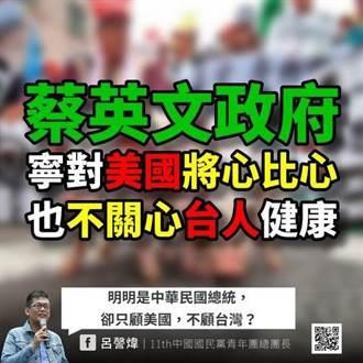 蔡政府對美國將心比心 呂謦煒質疑:不關心台灣人健康?