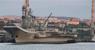 唯一航母衰到家 俄不死心2022要修復海試