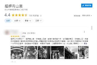 青山宮遶境爆民怨!刷Google驚見高分評價 網:負評不見了