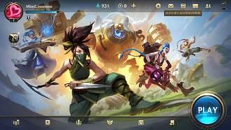 台哥大聯手Riot Games 《英雄聯盟:激鬥峽谷》雙平台正式公測