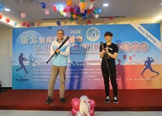 16支台灣青棒隊同台較勁 富邦U18棒球邀請賽13日開打
