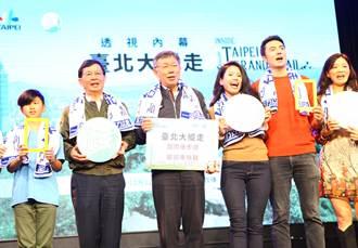 台北大縱走節目首映 要把台北推上國際