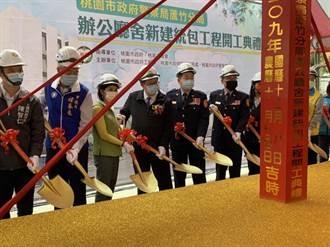 蘆竹分局新廳舍後年完工 以「蘆竹」作為設計主軸