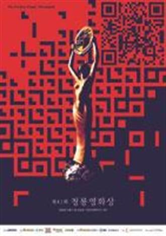 韓國疫情拉警報!青龍電影獎舉行前3天急喊卡
